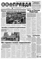 Правда 04-2016