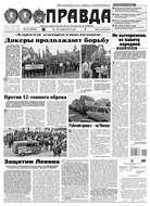 Правда 130-2015