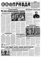 Правда 59-2015