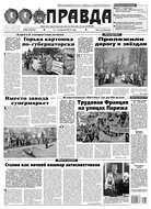 Правда 38-2015