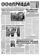 Правда 37-2015