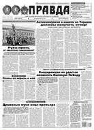 Правда 36-2015