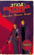 Шерлок Холмс в комиксах. Часть 1. Этюд в багровых тонах