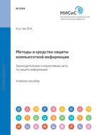 Методы и средства защиты компьютерной информации. Законодательные и нормативные акты по защите информации