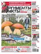 Аргументы и Факты Москва 37-2018