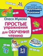 Простые упражнения для обучения чтению