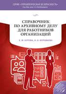 Справочник по архивному делу для работников организаций