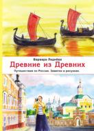 Древние из Древних. Путешествия по России. Заметки в рисунках