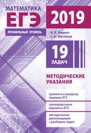 Подготовка к ЕГЭ по математике в 2019 году. Профильный уровень. Методические указания
