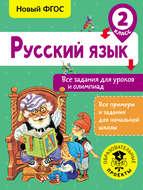 Русский язык. Все задания для уроков и олимпиад. 2 класс