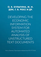 Developing the economic information system for automated analysis of unstructured text documents