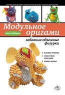 Модульное оригами: забавные объемные фигурки
