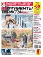 Аргументы и Факты Москва 48-2018