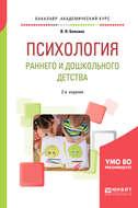 Психология раннего и дошкольного детства 2-е изд. Учебное пособие для академического бакалавриата