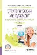 Стратегический менеджмент в индустрии гостеприимства и туризма 2-е изд., испр. и доп. Учебник для СПО