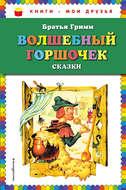 Волшебный горшочек (сборник)
