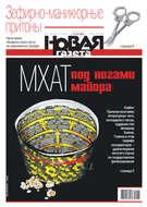 Новая Газета 135-2018