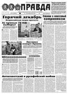 Правда 141-2018