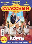 Классный журнал №05\/2019