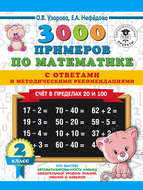 3000 примеров по математике с ответами и методическими рекомендациями. Счёт в пределах 20 и 100. 2 класс