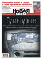 Новая Газета 33-2019