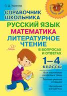 Справочник школьника. 1–4 классы. Русский язык, математика, литературное чтение в вопросах и ответах