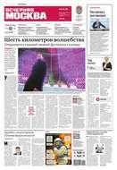 Вечерняя Москва 234-2015