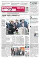 Вечерняя Москва 45-2019