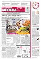 Вечерняя Москва 42-2019