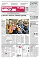 Вечерняя Москва 40-2019