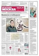 Вечерняя Москва 14-2019