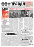 Правда 48-2019