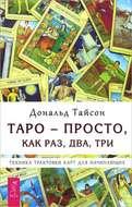 Таро – просто, как раз, два, три. Техника трактовки карт для начинающих