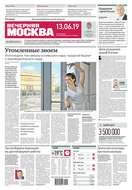 Вечерняя Москва 105-2019