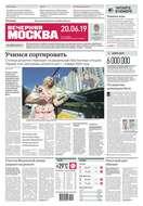 Вечерняя Москва 110-2019