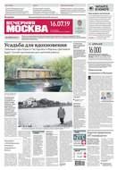 Вечерняя Москва 128-2019