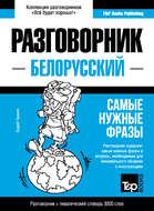 Белорусский разговорник и тематический словарь 3000 слов