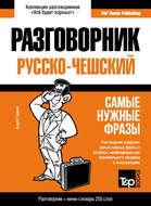 Чешский разговорник и мини-словарь