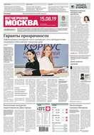 Вечерняя Москва 150-2019