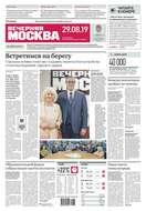 Вечерняя Москва 160-2019