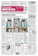 Вечерняя Москва 184-2019