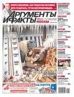 Аргументы и Факты Москва 43-2019
