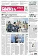 Вечерняя Москва 203-2019