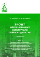 Расчет железобетонных конструкций по Еврокоду ЕN 1992. Часть 2. Предварительно напряженные изгибаемые железобетонные элементы. Железобетонные фундаменты. Учет орографии, турбулентности и смещения профиля ветровой нагрузки. Сейсмические воздействия