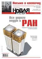 Новая Газета 126-2019