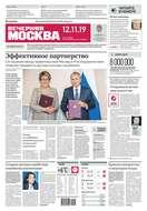 Вечерняя Москва 212-2019