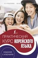 Практический курс корейского языка. Издание с ключами (+ аудиоприложение LECTA)