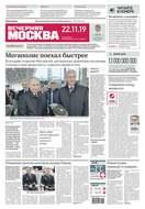 Вечерняя Москва 220-2019