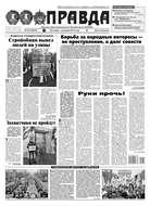 Правда 133-2019