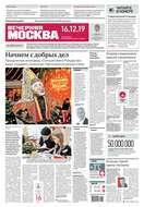 Вечерняя Москва 236-2019